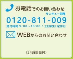 お電話でのお問い合わせ 0120-77-3966 受付時間9:00~18:00 / 土日祝日 定休日